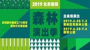 北京朝阳森林演出季朝阳区基层文化展演闭幕式