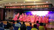 """老街坊艺术节之""""新时代 中国梦""""建国70周年文艺演出活动"""