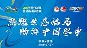 2019张掖临泽生态马拉松赛