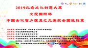"""""""文投国际""""杯中国古代智力玩具全国挑战赛"""
