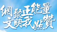 """""""五个一百"""":点燃共建网络家园的燎原之火"""