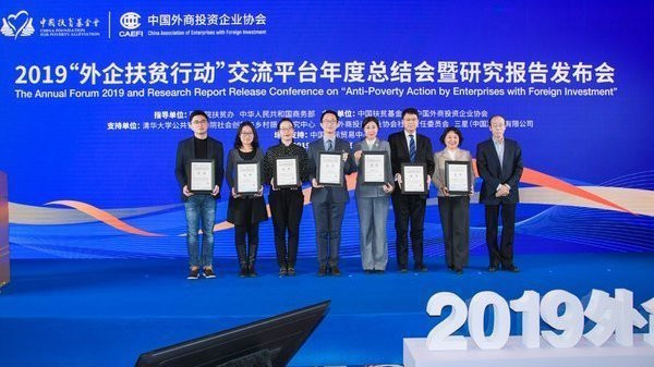菲仕兰扶贫项目入选《2019中国外企扶贫研究报告》