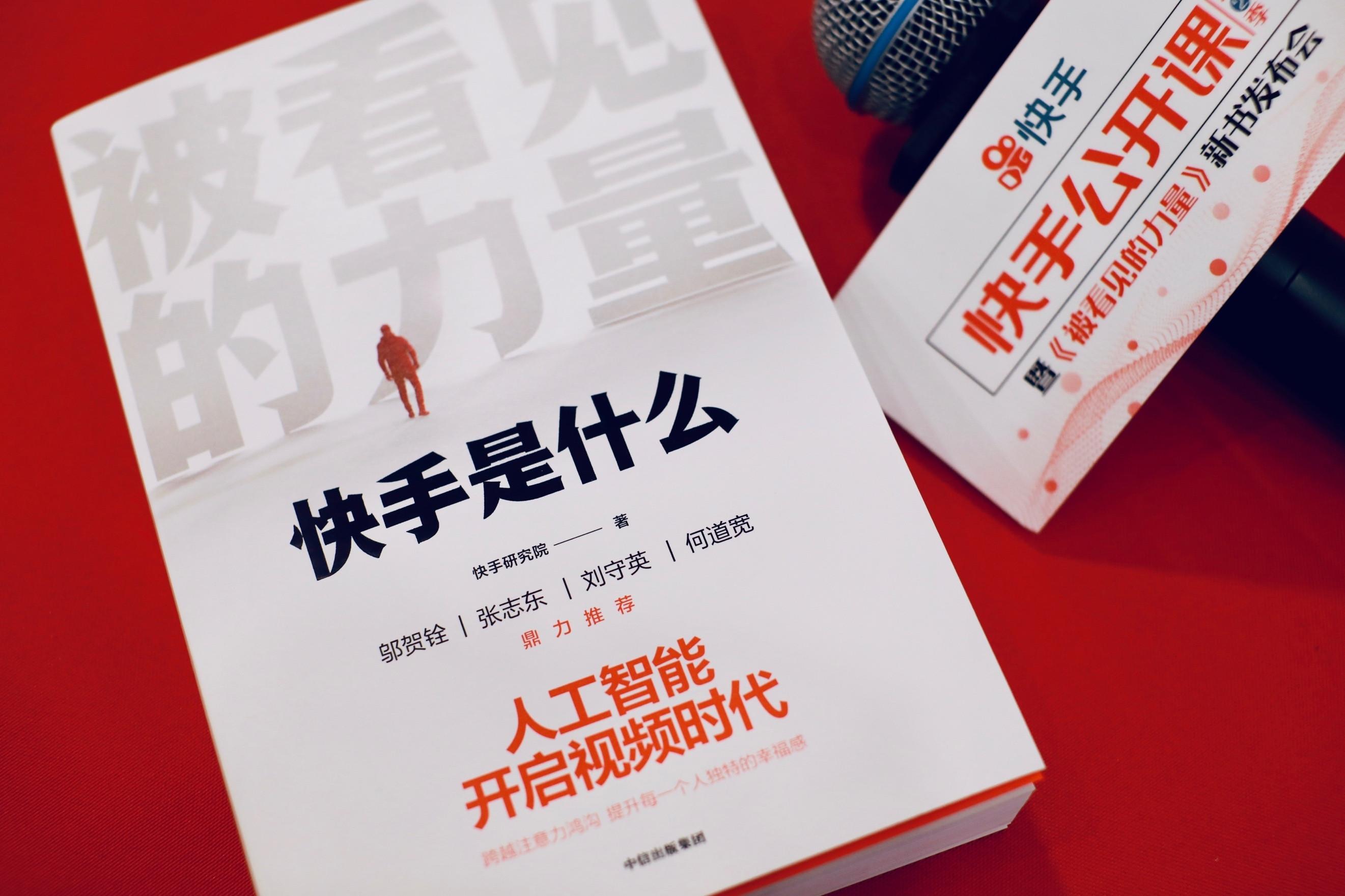 快手发布第一本官方图书《被看见的力量——快手是什么》