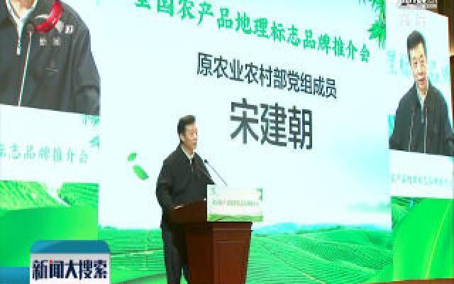 第五届全国农产品地理标志品牌推介会在赣举行