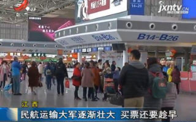 江西:民航运输大军逐渐壮大 买票还要趁早