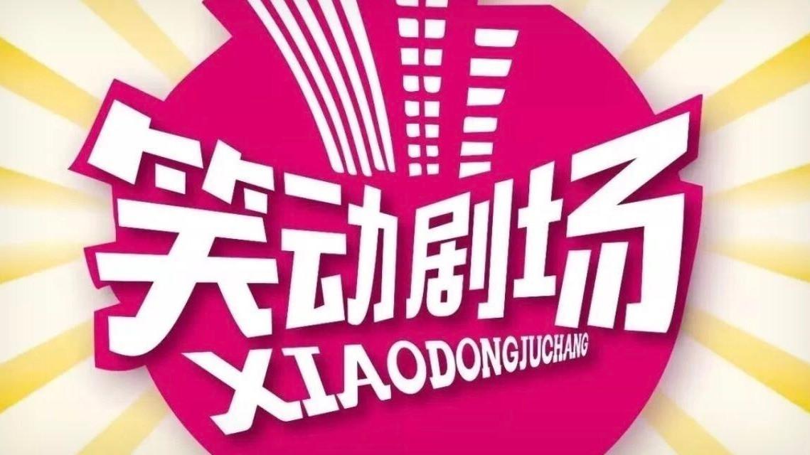 11月19日《笑动剧场》播出相声《说文解字》《五官争功》