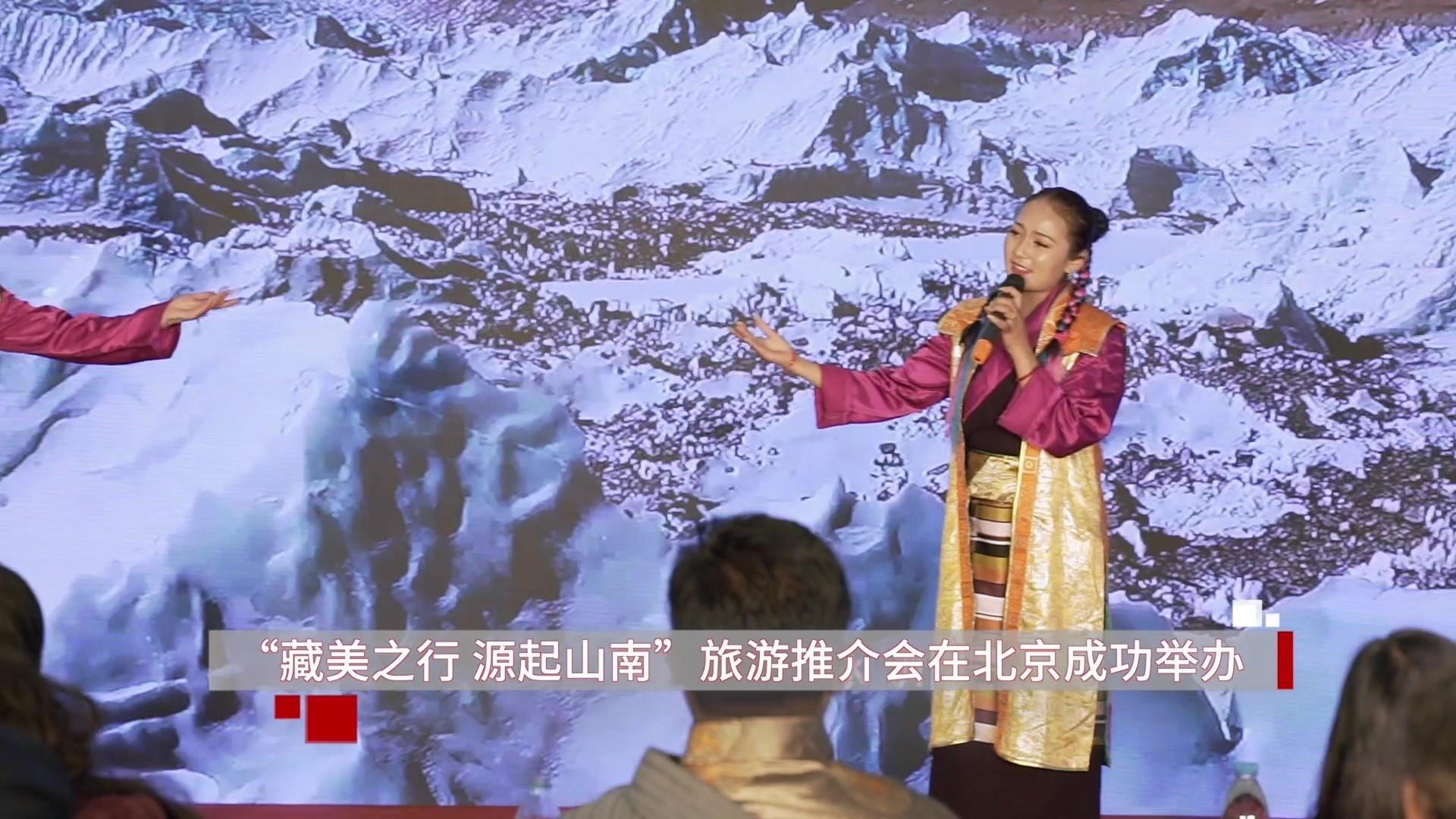 """""""藏美之行 源起山南""""旅游推介会在北京成功举办"""