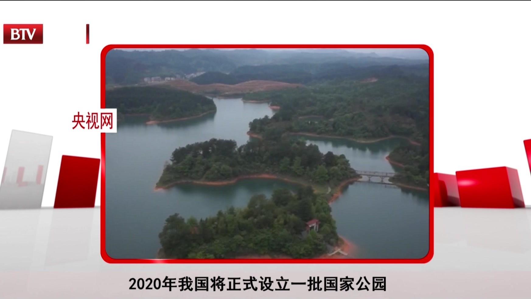 2020年我国将正式设立一批国家公园