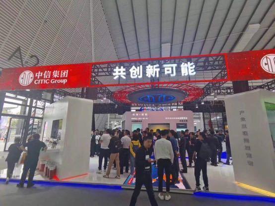 中信集团亮相世界互联网大会,展示数字化成果