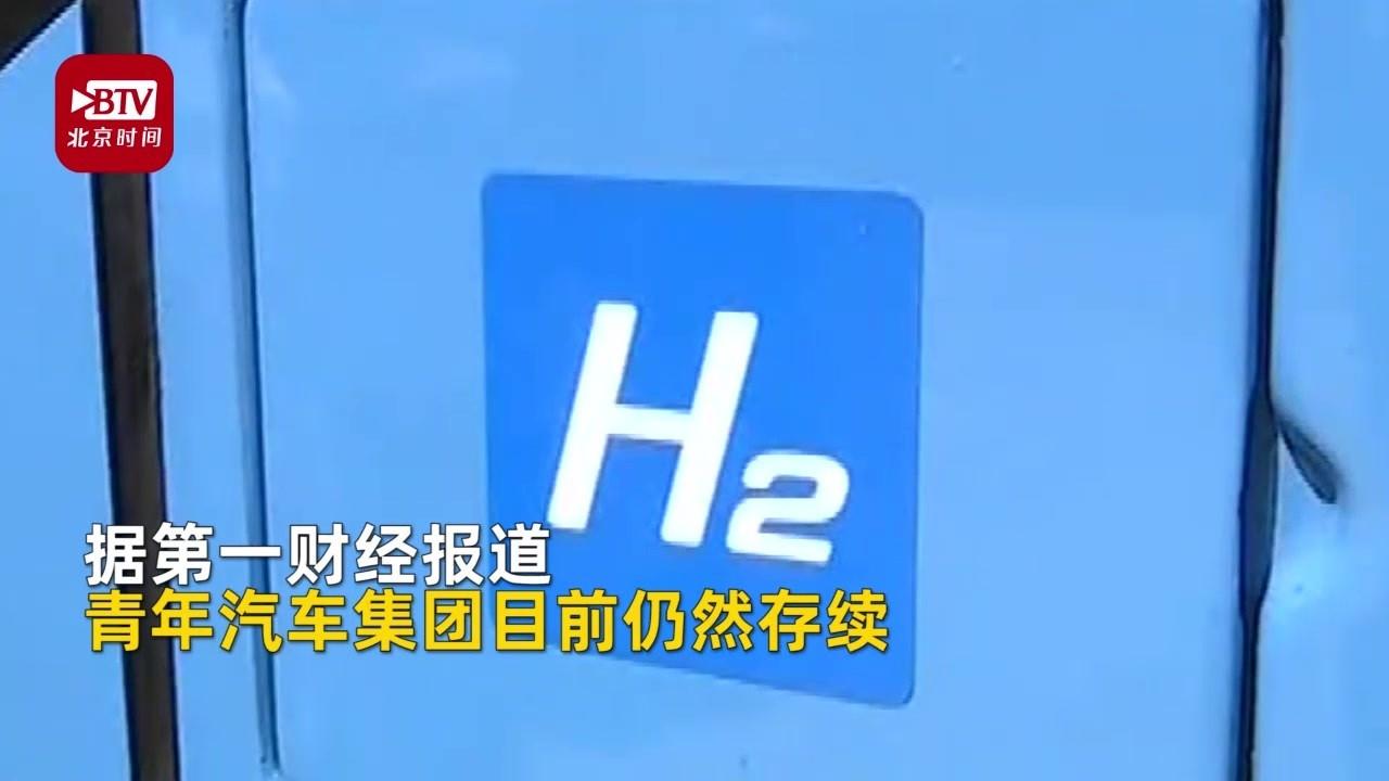 青年汽车正式破产 水氢发动机你还记得吗