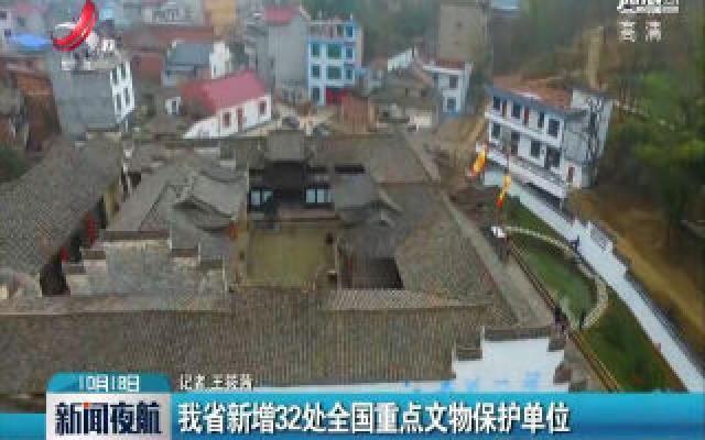 江西省新增32处全国重点文物保护单位