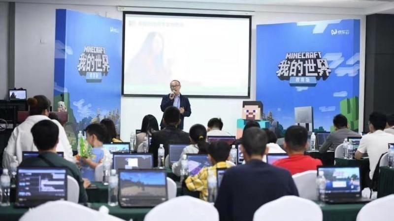 《我的世界》教育版亮相第77届中国教育装备展示会 沉浸式特色引关注