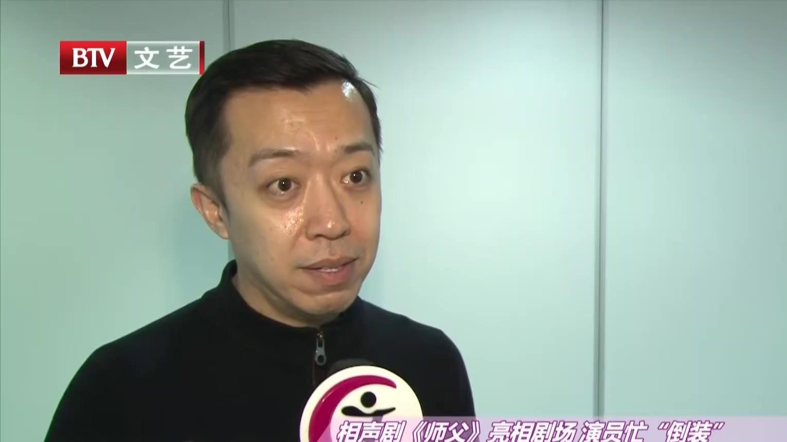 """相声剧《师父》亮相剧场  演员忙""""倒装"""""""