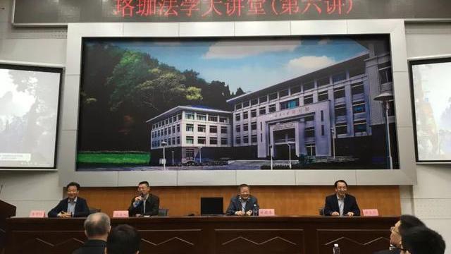 中国法学会副会长甘藏春武汉大学宣讲:土地管理法修改中的新亮点