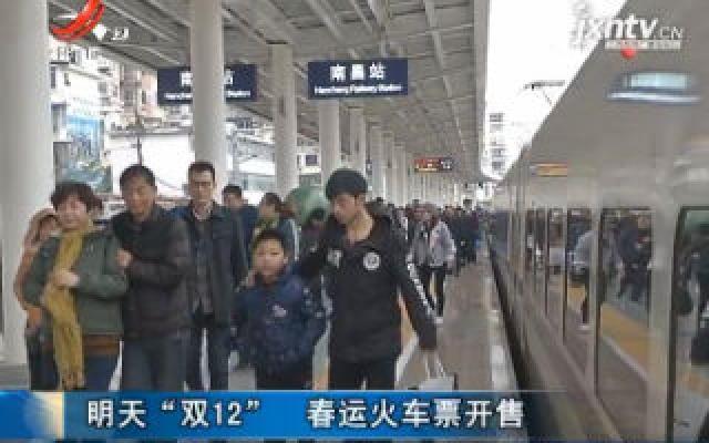 """12月12日""""双12"""" 春运火车票开售"""