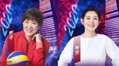郎平倪萍跨越30年再聚首 2020BTV跨年盛典唤醒时代记忆