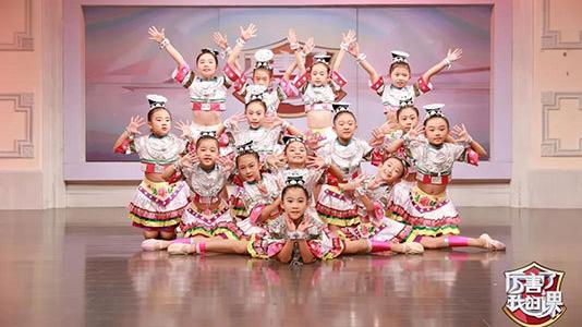 《厉害了我的课》少儿舞蹈 让孩子舞动童年