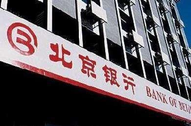 因员工大额消费贷款违规行为未有效整改等,北京银行再领百万罚单
