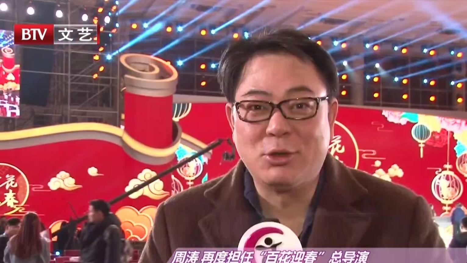 """周涛  再度担任""""百花迎春""""总导演"""