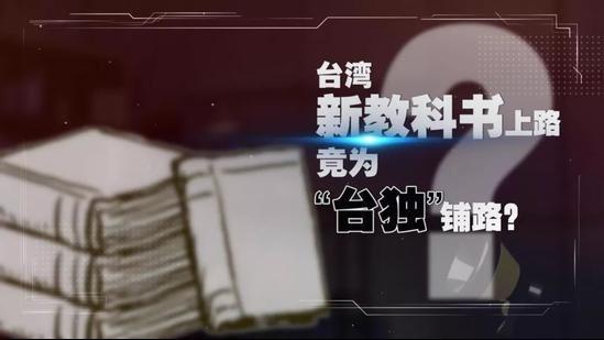 """台湾教师之忧:""""台独""""历史教科书戕害下一代"""