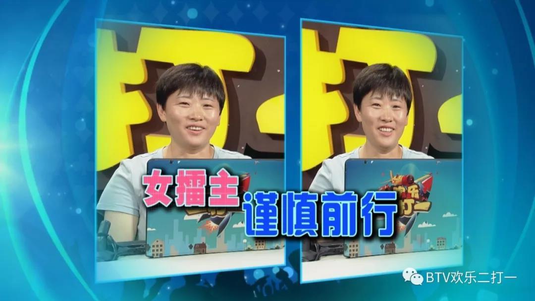 《欢乐二打一》第十赛季擂台赛第13场 孙秋平还能延续胜利吗?