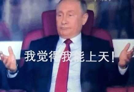 俄罗斯5-0完胜沙特表情普京动漫图片加油人大全搞笑给的刷屏了!图片