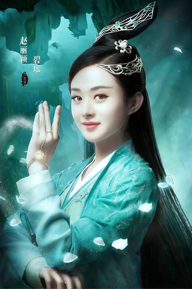赵丽颖:青云志里面的碧瑶造型就很可爱了