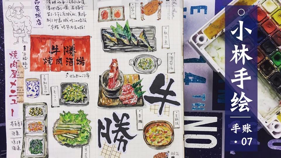 小林手绘|个性手账制作教学07