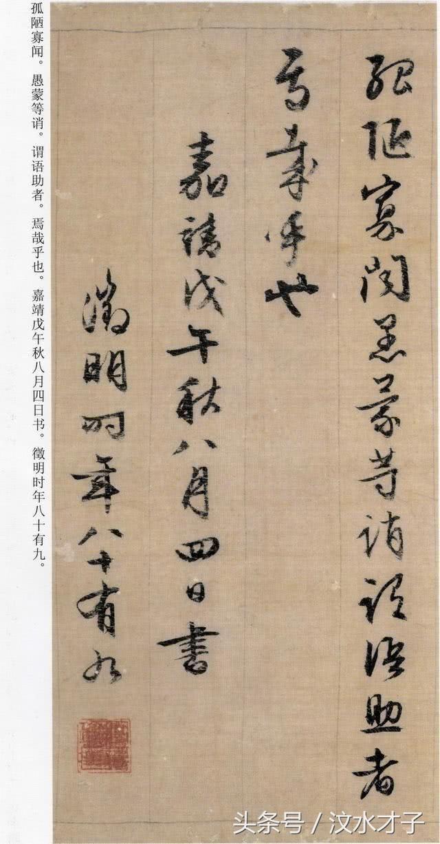 《千字文》,时年八十九岁,行草,绢本,嘉靖三十七年戊午(1558)秋八月四