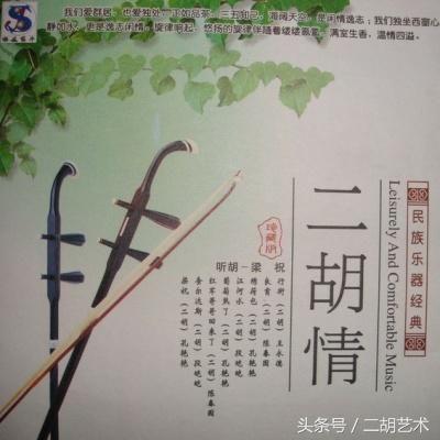 苏南小曲朱昌耀 - 中国音乐发烧天碟之二胡传真;音の世界遗产 中国の图片