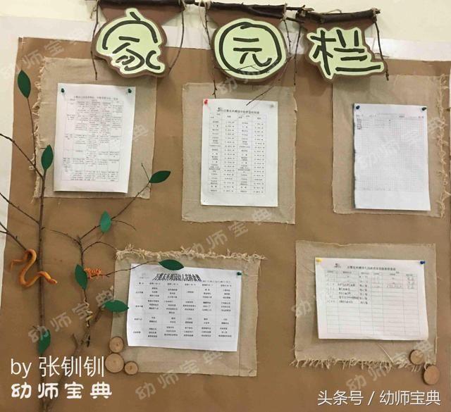 幼儿园麻绳家园栏图片