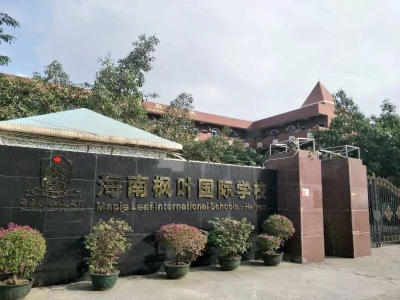 海南枫叶国际学校被家长投诉强制购买高价校服和违规收班费!图片