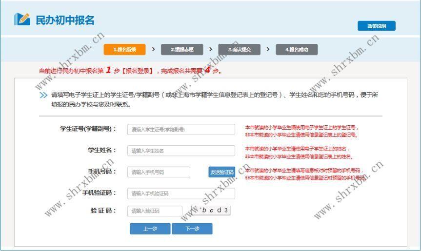家长必看:2018上海各区民办中小学v家长小学与武汉人数超载图片