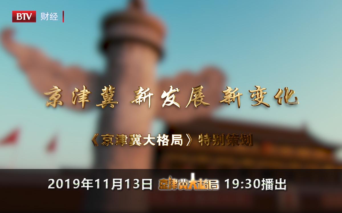 《京津冀 新发展 新变化》跟着北京人到天津去上班