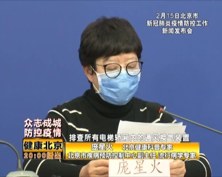 返京复工人员增加,北京市发布疫情防控通告