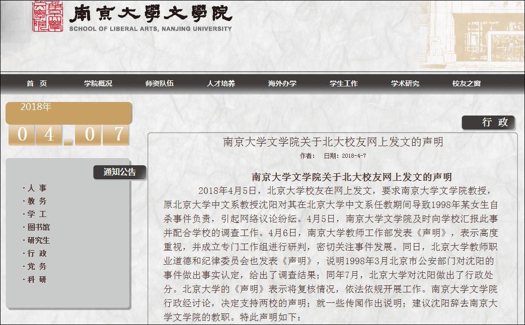 南京大学文学院关于初中校友网上声明的发文我ben北大图片