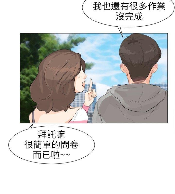 天狐漫画:被刁蛮漫画女得到的男主,偶然间羞辱强王宝肖像富家图片