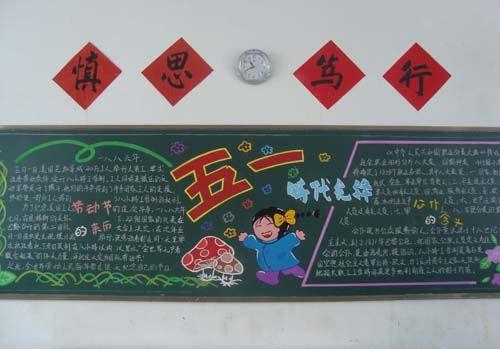 小学五一黑板报设计