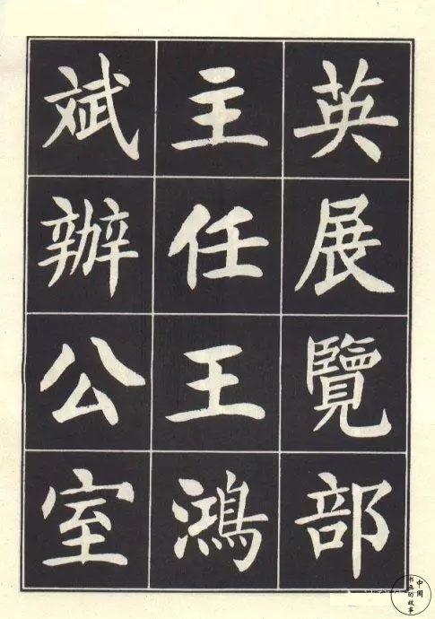 书法家刘炳森:楷书《曹州书画院碑记上》独具风格