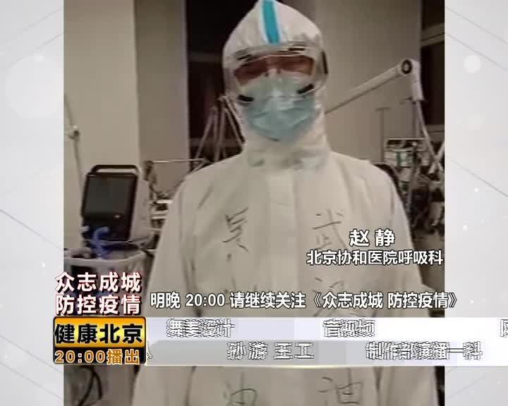 为英雄致敬!北京景山学校学生写给驰援武汉医护人员的信