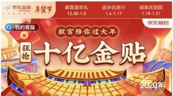 """新春""""鼠""""你最红,来京东金融、手机QQ、快手狂抢三重10亿红包"""
