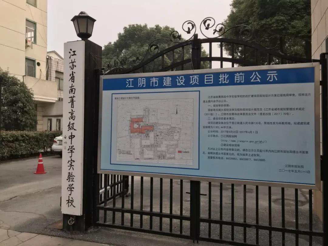 江阴人教群炸了!南菁初中部改扩建将新增6轨版家长音乐教案初中图片
