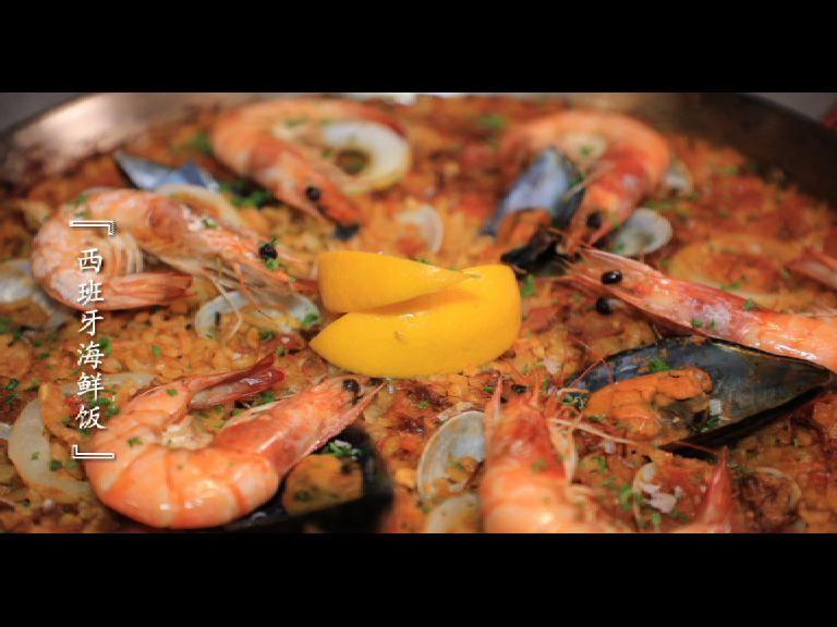 《节目经典》美食西班牙海鲜饭美食地图周口电视台图片