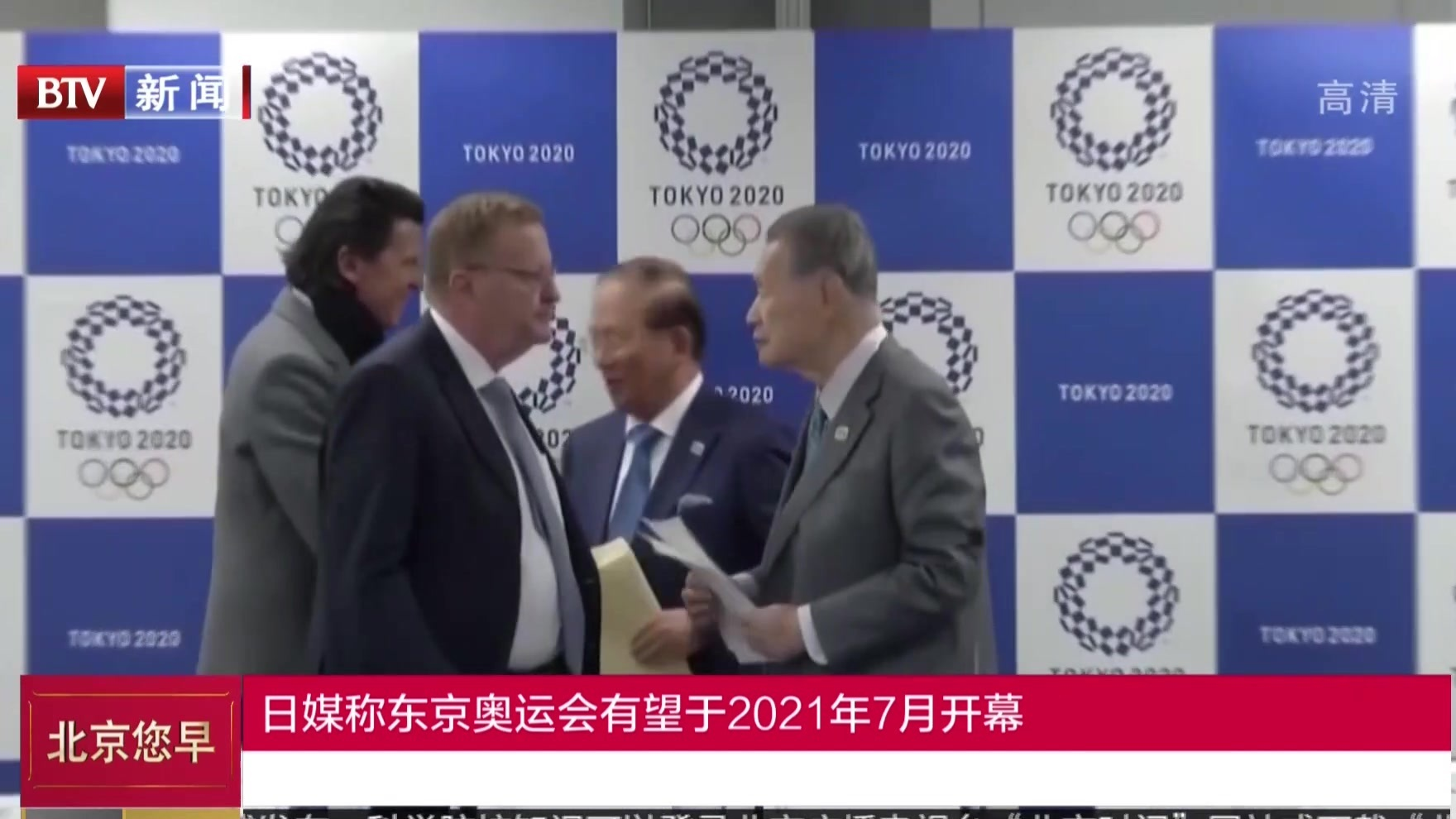 日媒称东京奥运会有望于2021年7月开幕