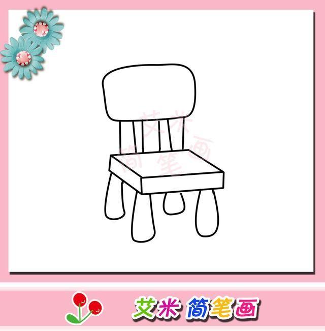 育儿简笔画:小朋友最熟悉这种小椅子了,拿起画笔画一把吧!