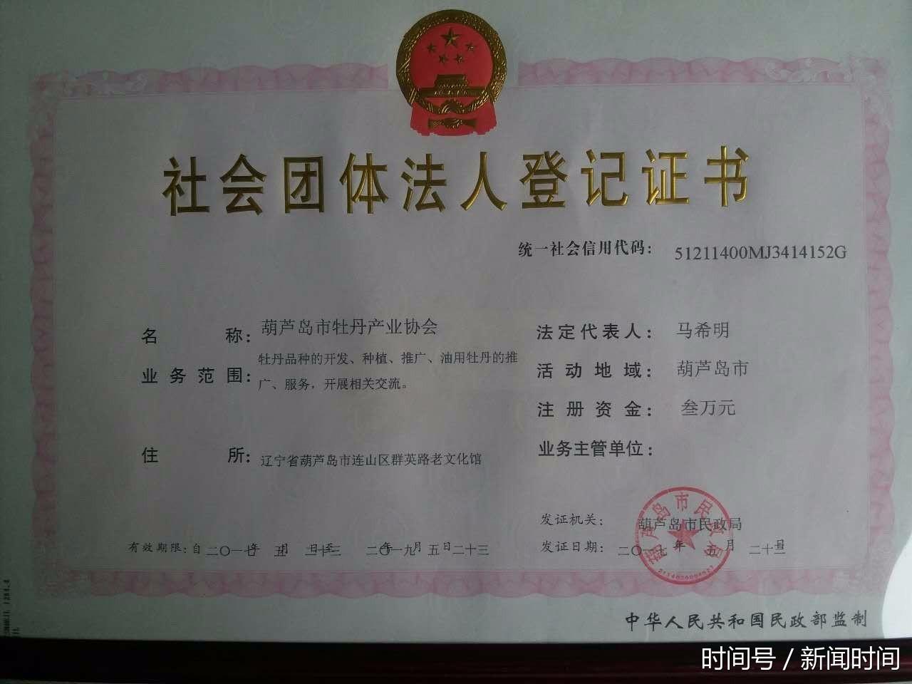 葫芦岛市牡丹产业协会于2015年7月经葫芦岛市民政局批准成立,负责牡丹