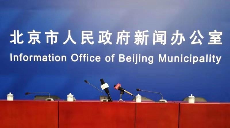 2月19日北京疫情防控新闻发布会