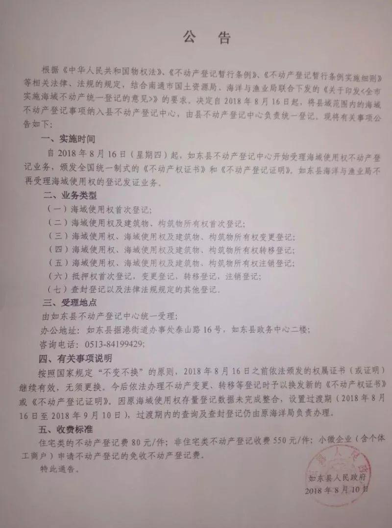 如东县发布海域不动产统一登记公告