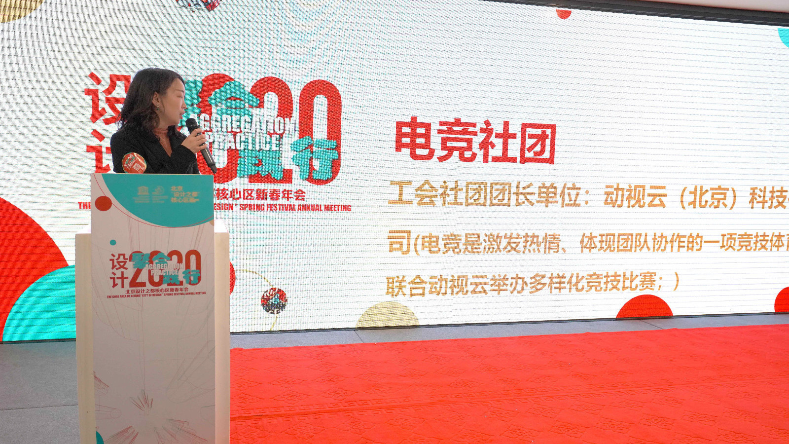 """""""设计聚合 设计践行""""2020年北京设计之都核心区新春年会圆满落幕"""