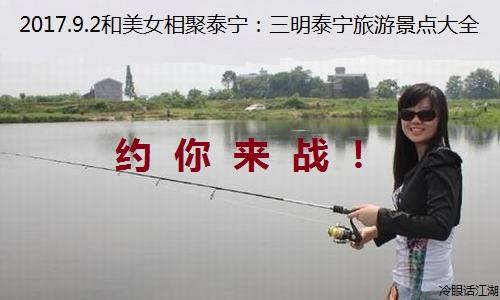 燃爆钓友圈,泰宁:三明泰宁旅游景点大全,钓鱼节巨奖等